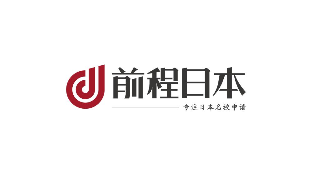 日本解禁 | 昨晚日本首相宣布,10月1日恢复日本留学生入境!