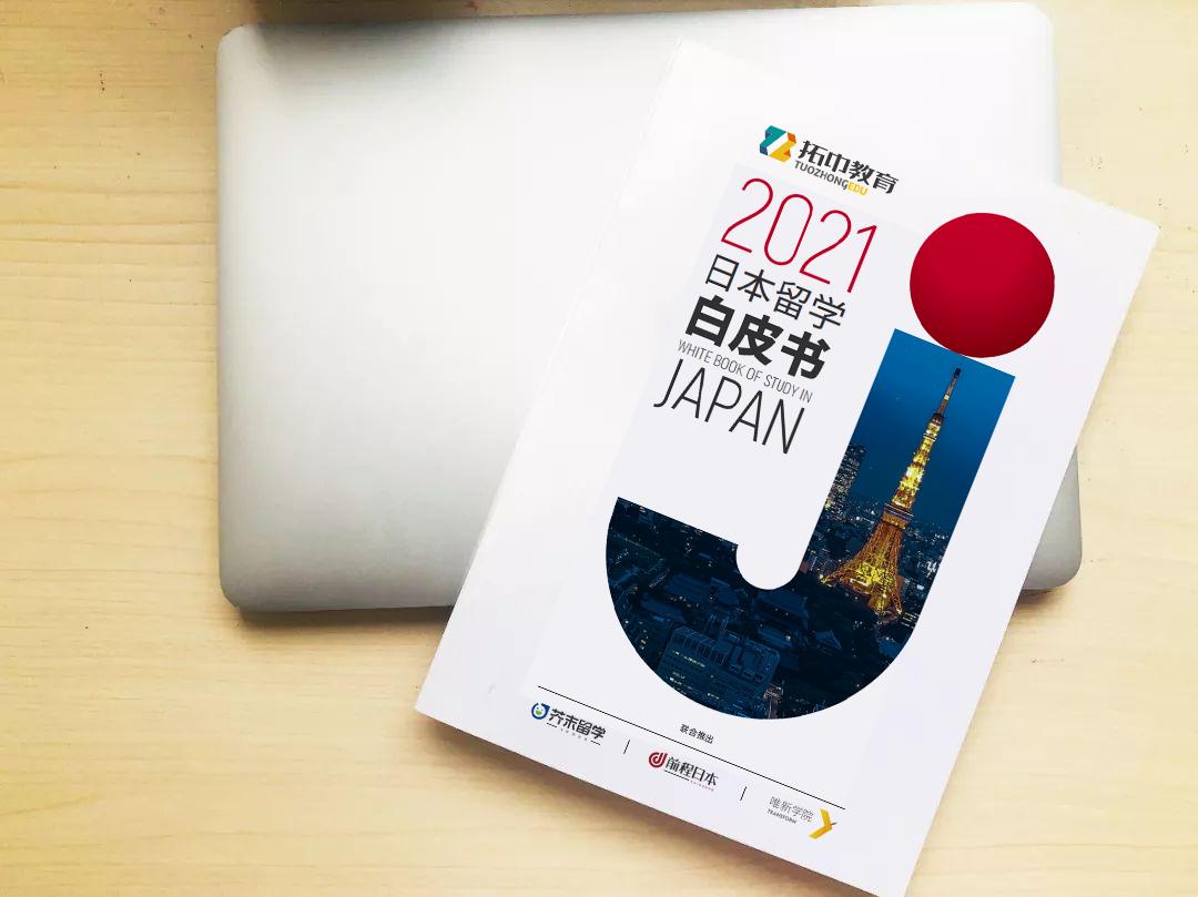 首发!前程日本发布《2021日本留学白皮书》